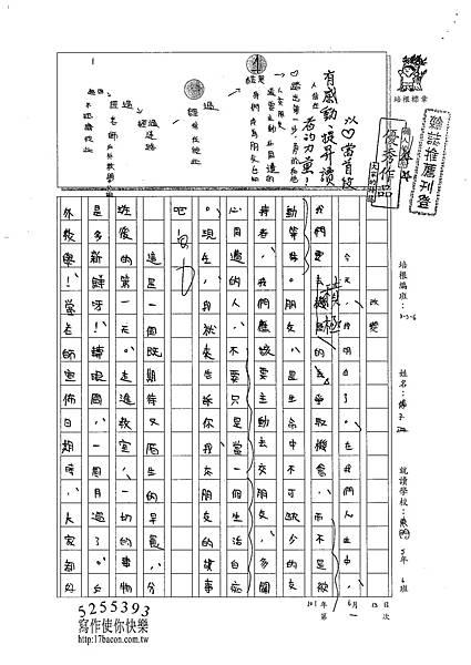 101W6101傅子珊 (1)