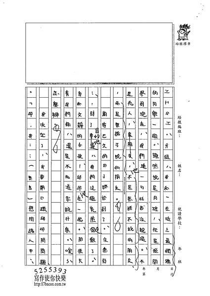101W6101傅子珊 (2)