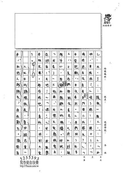 101W6101傅子珊 (3)