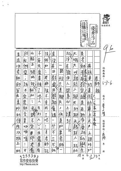 101W6102曾子騰 (1)