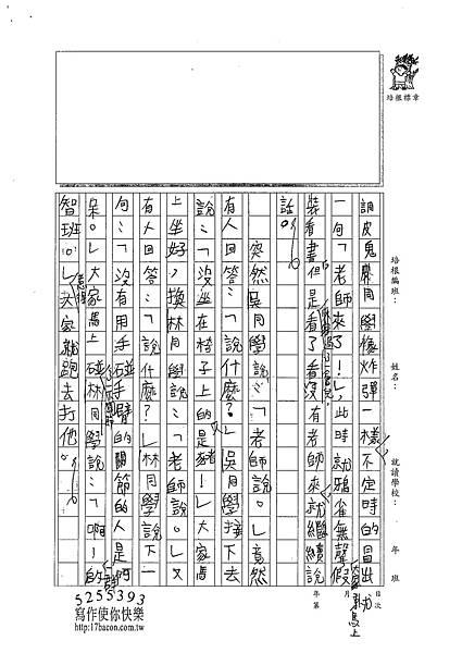 101W6102曾子騰 (2)