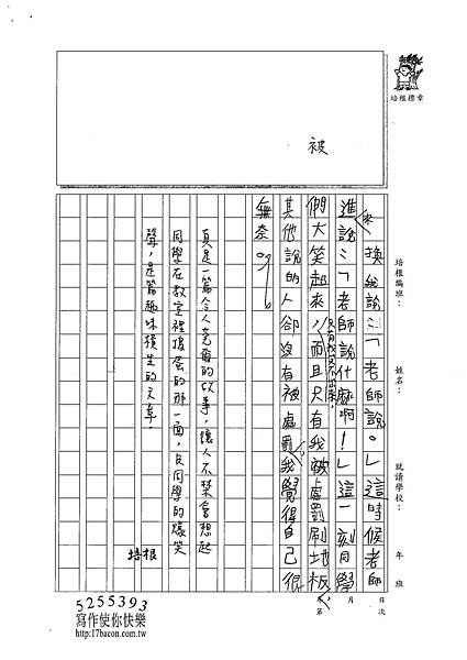 101W6102曾子騰 (3)