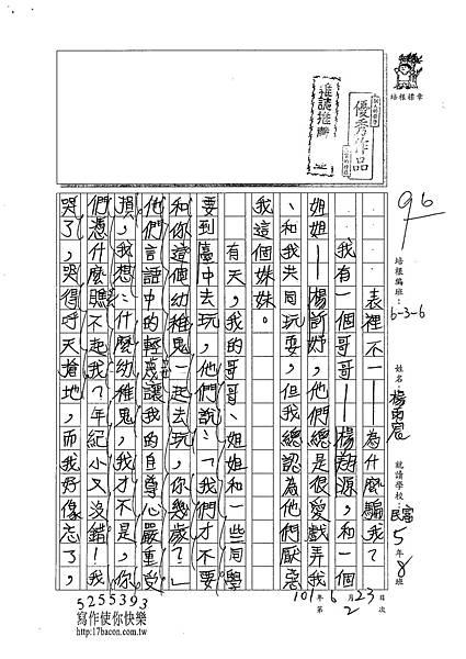 101W6102楊雨宸 (1)