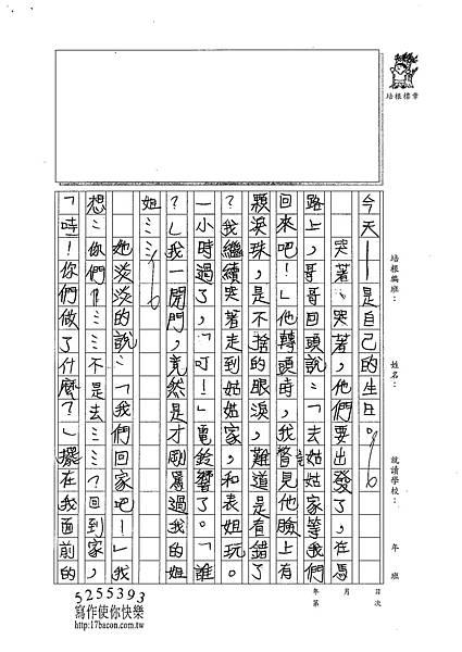 101W6102楊雨宸 (2)