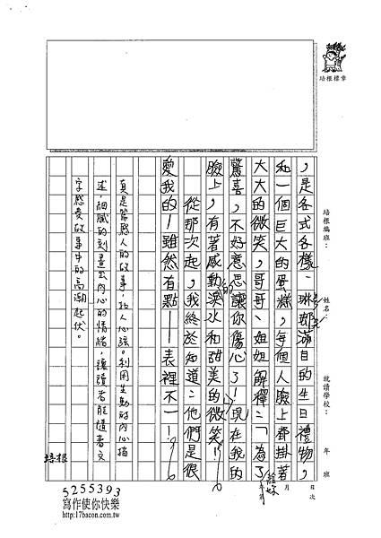101W6102楊雨宸 (3)