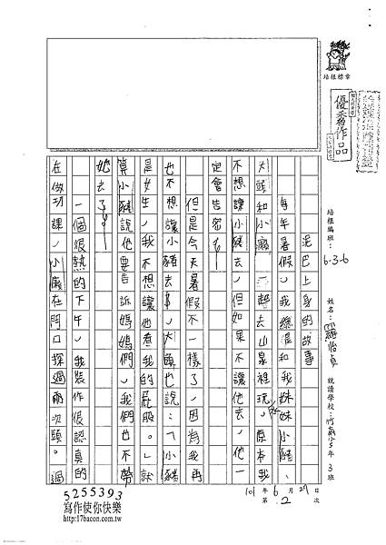 101W6102羅怡貞 (1)