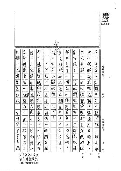 101W6102羅怡貞 (2)