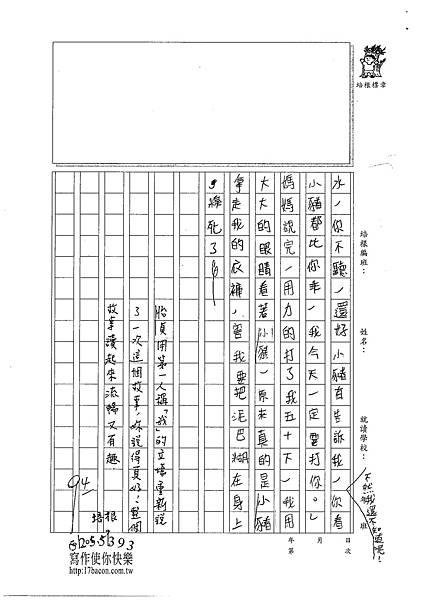 101W6102羅怡貞 (3)