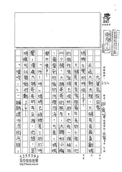 101W6102邵宥菱 (1)
