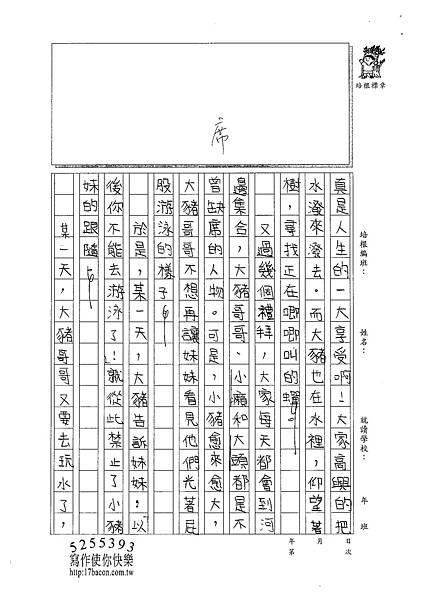 101W6102邵宥菱 (2)