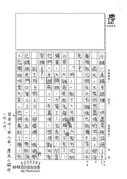 101W6102邵宥菱 (3)