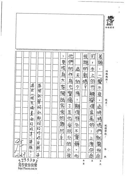101W6102邵宥菱 (4)