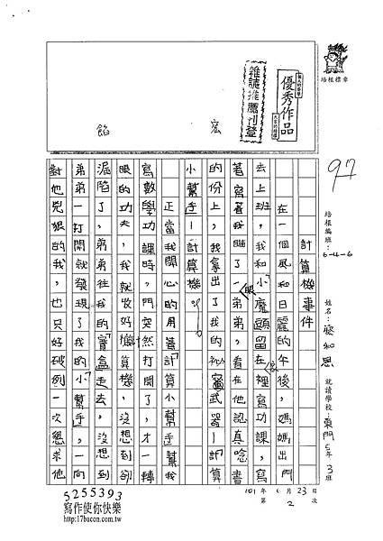 101W6102蔡和恩 (1)