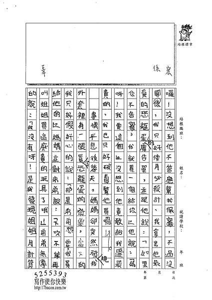 101W6102蔡和恩 (2)