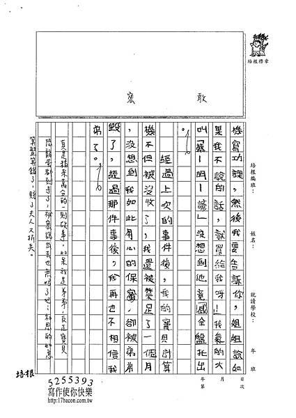101W6102蔡和恩 (3)