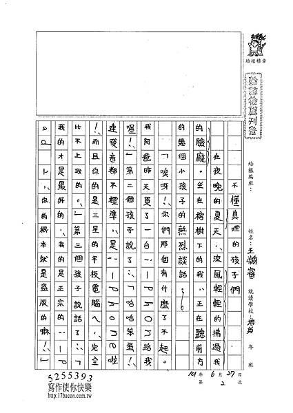 101WA102王瀚睿 (1)