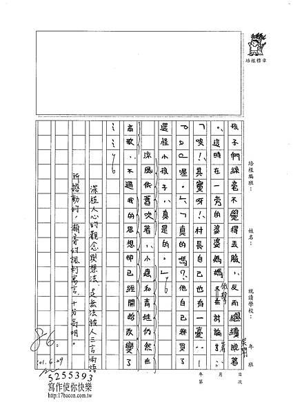 101WA102王瀚睿 (3)
