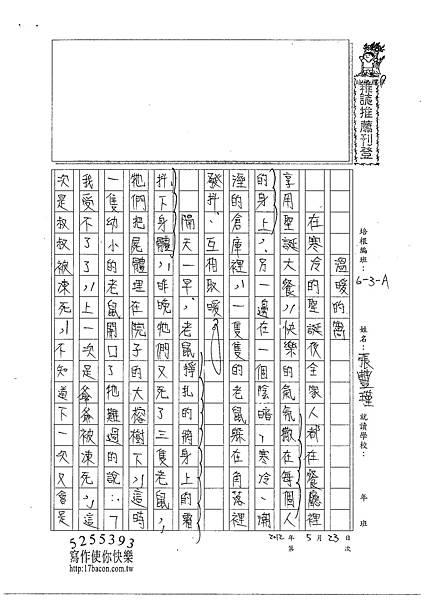 101WA102張豐瑾 (1)