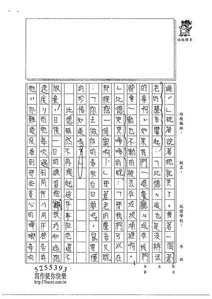 101WA102張豐瑾 (2)