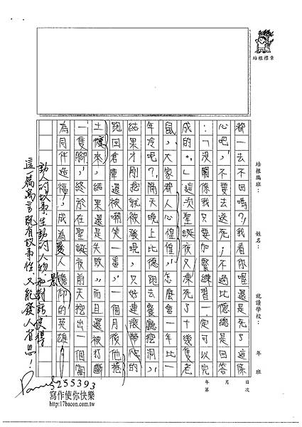 101WA102張豐瑾 (3)