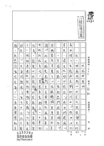 101WA102彭凱 (1)