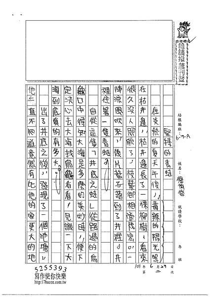 101WA102蔡侑哲 (1)
