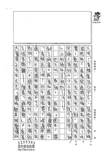 101WA102蔡侑哲 (2)