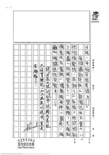 101WA102蔡侑哲 (3)