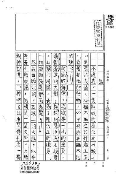 101WA102蔡霈縈 (1)
