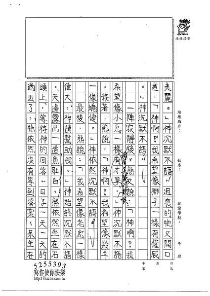 101WA102蔡霈縈 (2)