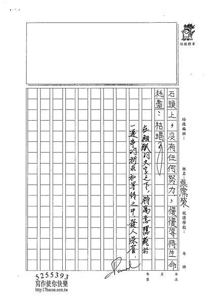 101WA102蔡霈縈 (3)