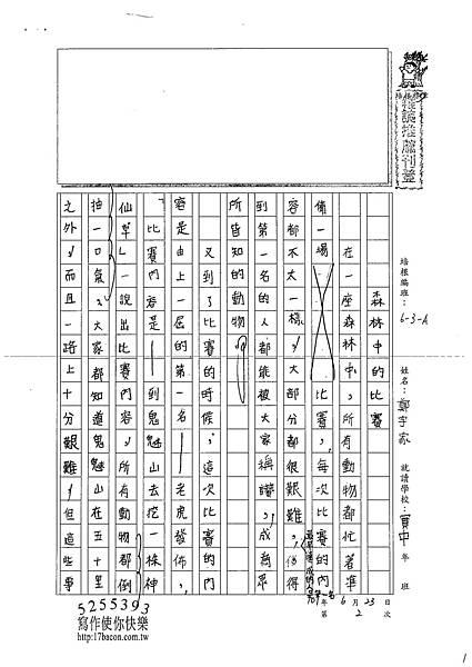 101WA102鄭宇家 (1)