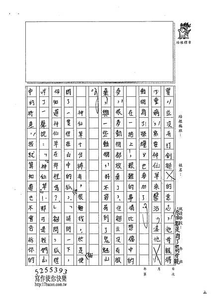 101WA102鄭宇家 (2)