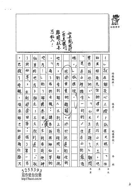 101WA102鄭宇家 (3)