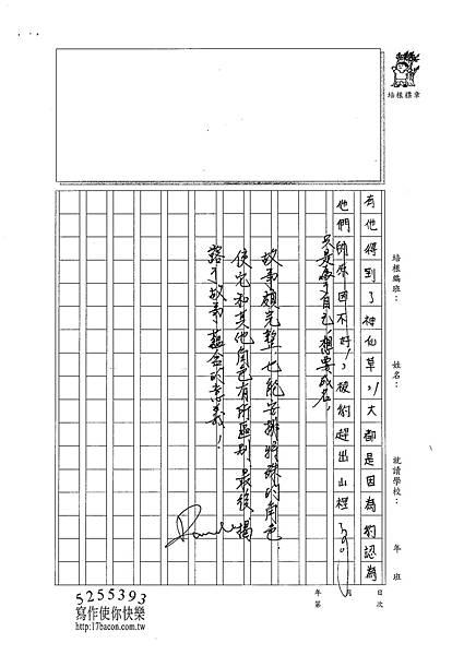 101WA102鄭宇家 (4)