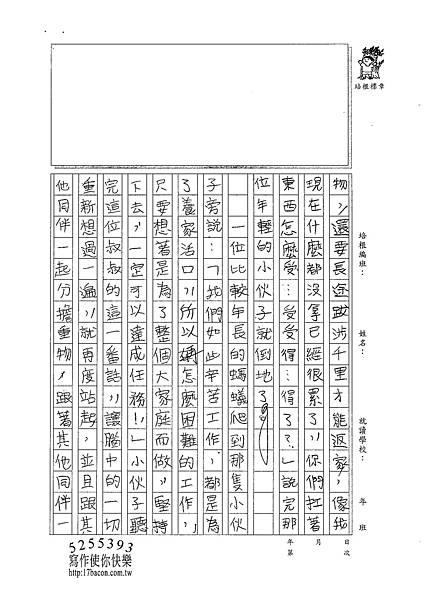 101WA102羅嵩皓 (2)