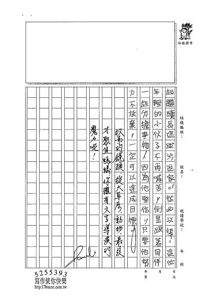 101WA102羅嵩皓 (3)