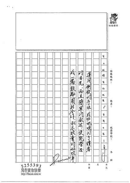 101WA102蘇逸函 (4)