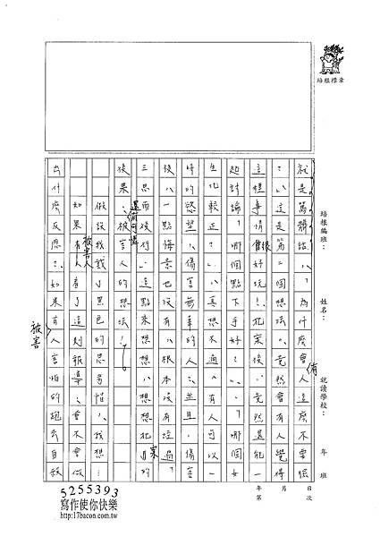 101WG102陳冠樺 (2)