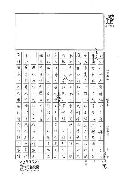101WG102陳冠樺 (3)