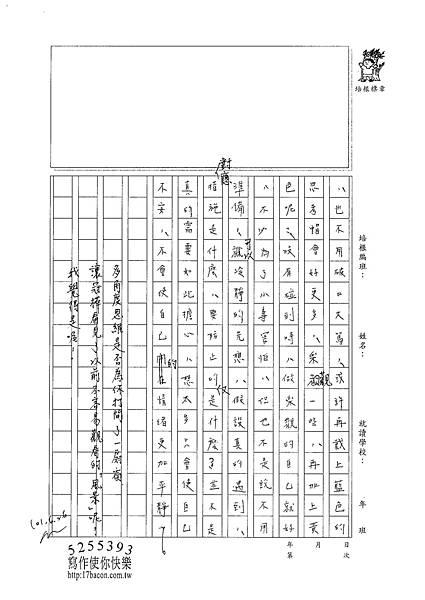 101WG102陳冠樺 (4)