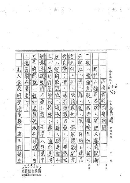 101WG102曾昀婷 (1)