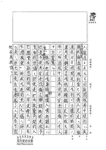 101WG102曾昀婷 (2)