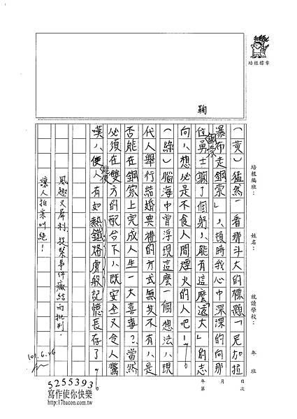 101WG102曾昀婷 (3)