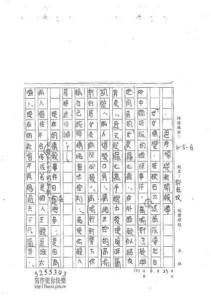 101WG102鄒鈺玫 (1)