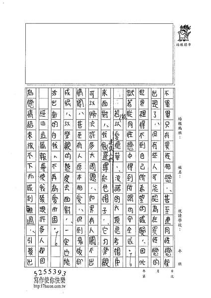 101WG102鄒鈺玫 (2)