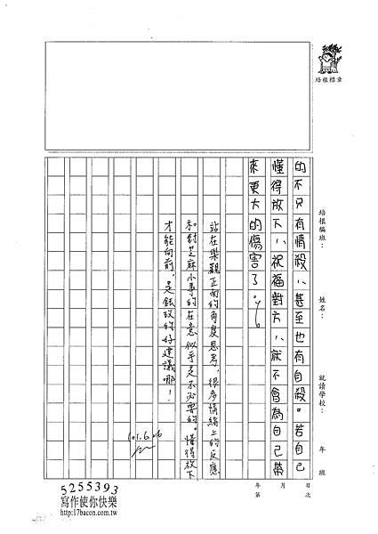 101WG102鄒鈺玫 (3)