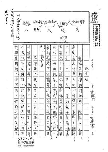 101WE101陳威成 (1)