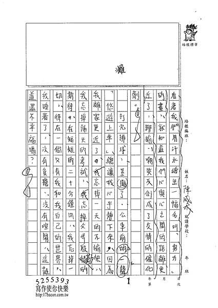 101WE101陳威成 (2)