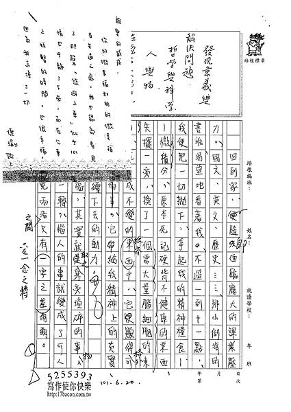 101WE101陳威成 (3)